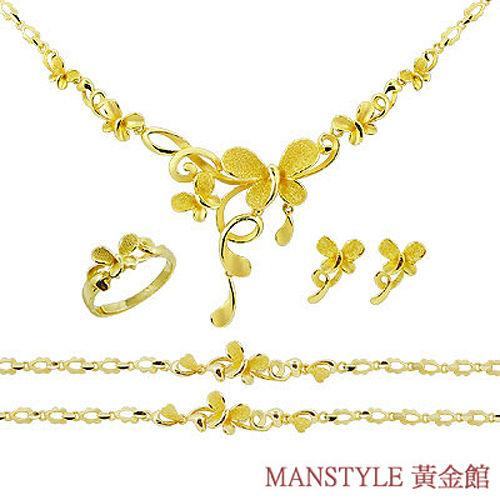 Manstyle 美滿幸福黃金套組 (約14.42錢)