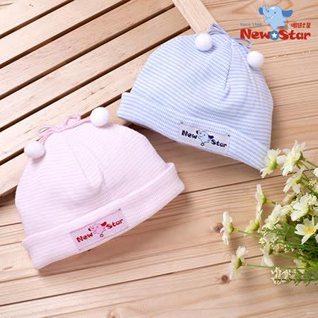 【聖哥-明日之星Newstar】MIT 100%純棉 可愛小絨球-彈性嬰兒帽(小絨球) 藍、粉紅可選-頭圍30~45公分-保暖推薦!