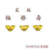 Manstyle 福祿壽黃金元寶三合一珍藏版 (2錢x3)