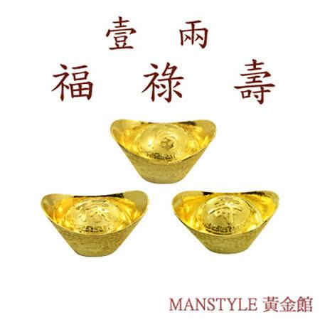 Manstyle 福祿壽黃金元寶三合一珍藏版 (10錢x3)