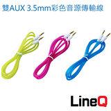LineQ 雙AUX 3.5mm彩色音源傳輸線