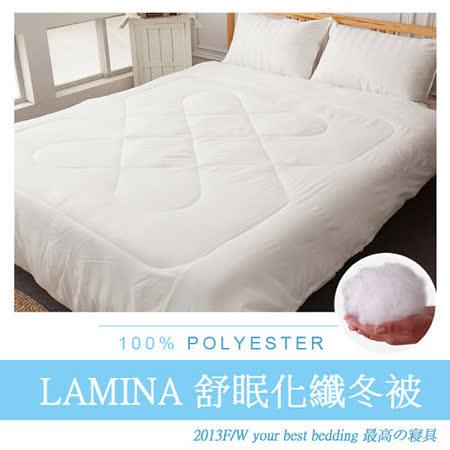 【LAMINA】舒眠化纖冬被-雙人(1.9KG)