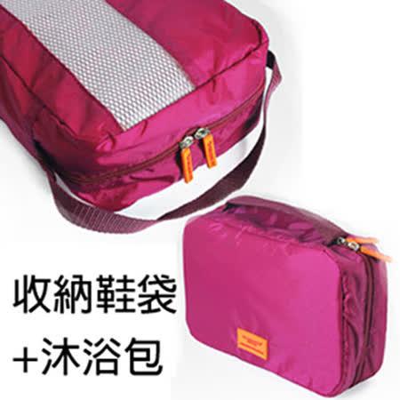 M Square 收納鞋袋+沐浴包超值組(紫紅色)