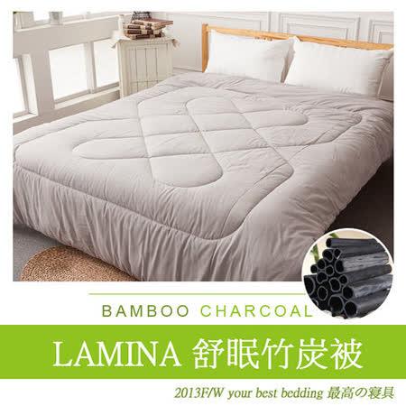 【LAMINA】舒眠竹炭被-雙人(2.2KG)