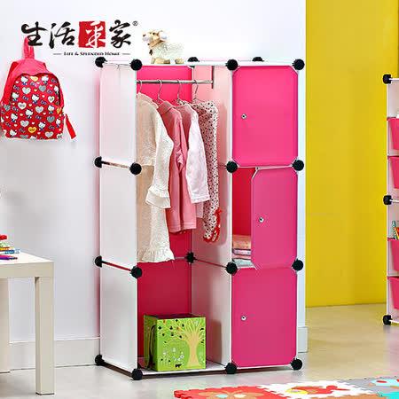 【生活采家】玩色主義兒童臥室收納衣櫃_粉紅
