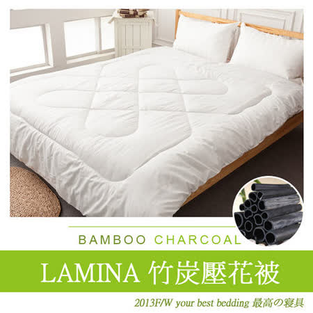 【LAMINA】竹炭壓花被-雙人(1.9KG)