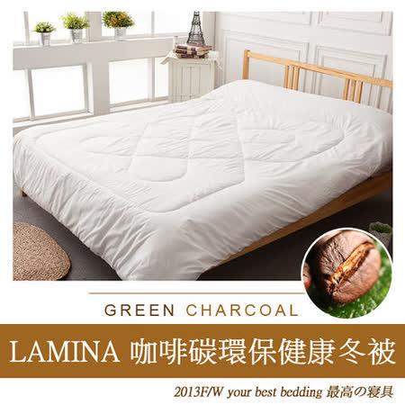 【LAMINA】咖啡碳環保健康被-雙人(2.1KG)