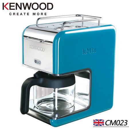 英國Kenwood kMix美式咖啡機 CM023 買就送迪朗奇100%阿拉比卡250g咖啡豆*1