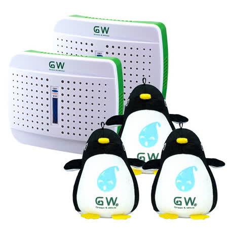GW無線式水玻璃除溼機(小)(E-333)*2+除溼企鵝(D-250)*3
