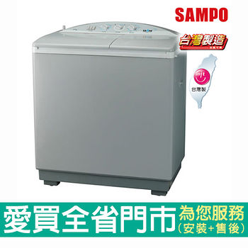 聲寶9KG雙槽半自動洗衣機ES-900T     含配送到府+標準安裝