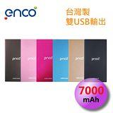 台灣製 enco 7000mAh 超輕薄/雙USB輸出 行動電源