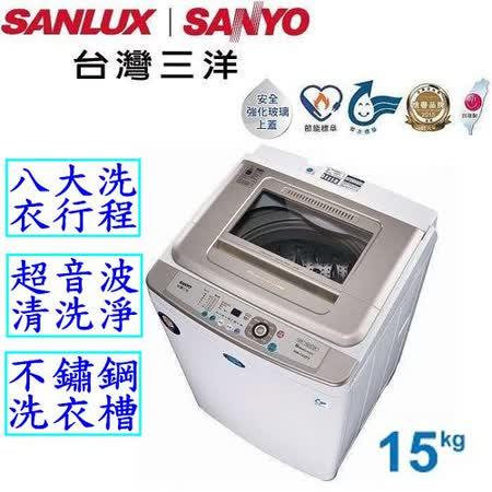 【台灣三洋 SANLUX】15公斤超音波單槽洗衣機 SW-15UF8