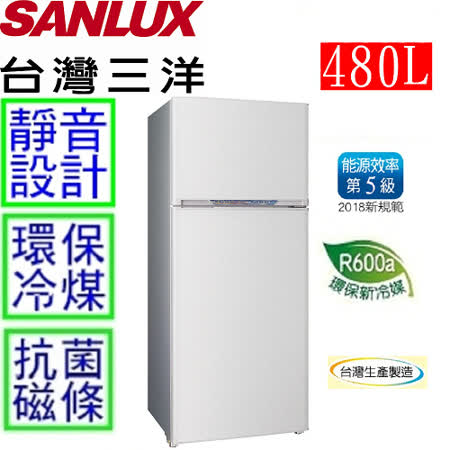 【台灣三洋 SANLUX】480L雙門電冰箱 SR-B480B