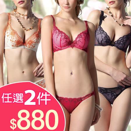 【LADY】歐法魅力精選! 精緻深V刺繡款配褲 ★ 任選2件$880