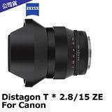 蔡司 Zeiss Distagon T * 2.8/15 ZE(公司貨) For Canon.-送蔡司UV濾鏡(95)+LP1拭鏡筆