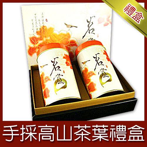 【名池茶業】高山茶手採茶葉禮盒(茗賞款)150克x2罐