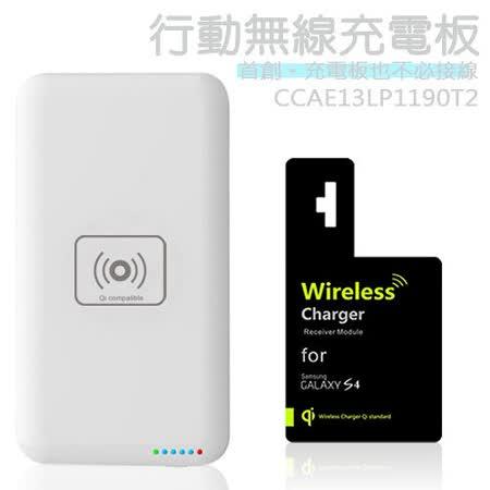 【Keep Ahead 領導者】行動無線充電板+無線接收片 Samsung S4 i9500 (內建行動電源)(通過NCC認證)
