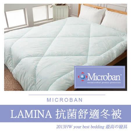 【LAMINA】抗菌舒適冬被-雙人(2.5KG)