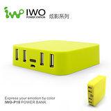 台灣艾沃IWO 7800mAh 四孔輸出 炫影系列 超級馬卡龍行動電源