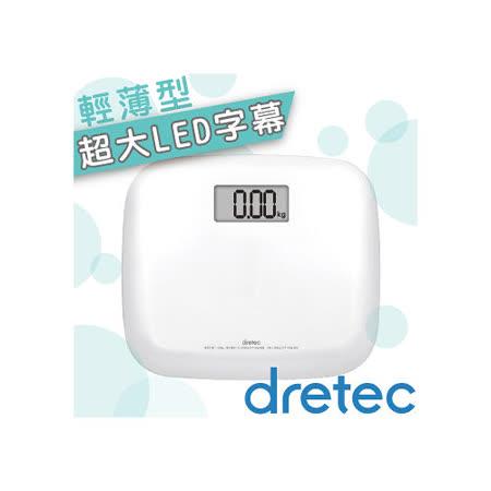 【日本DRETEC】亮鏡石薄型體重計-亮白