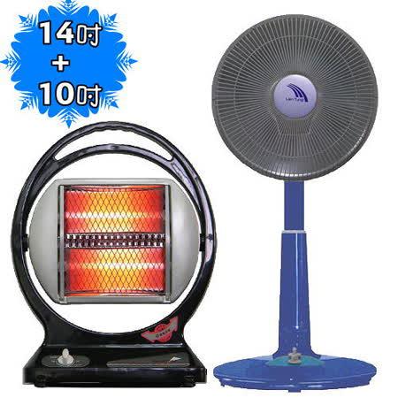 聯統14吋鹵素電暖器LT-928+電暖器LT-663超值二入組