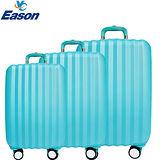 【YC Eason】尊爵頂級ABS硬殼行李箱三件組(20+24+28吋-地中海藍)
