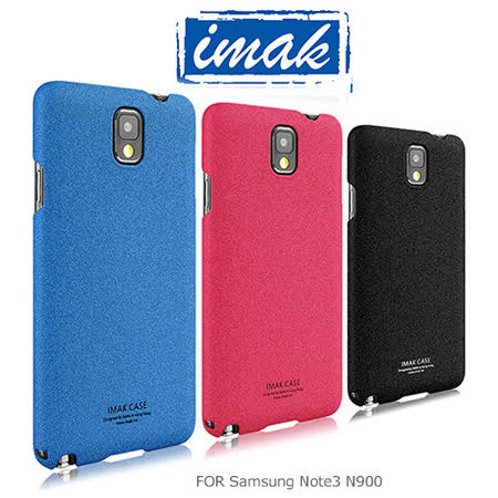 IMAK Samsung N900 Galaxy Note 3 牛仔超薄保護殼