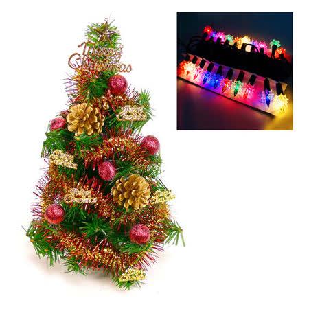 台灣製迷你1呎/1尺(30cm)裝飾聖誕樹 (紅金松果色系)+20燈鑽石燈串(彩光)