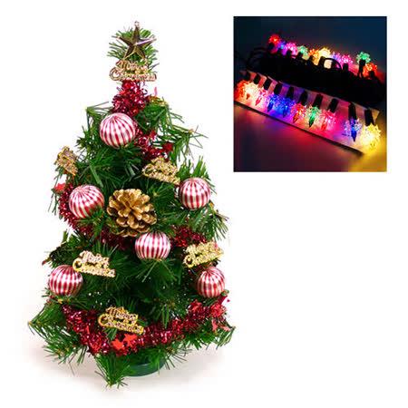 台灣製迷你1呎/1尺(30cm)裝飾聖誕樹 (金松果糖果球色系)+20燈鑽石燈串(彩光)