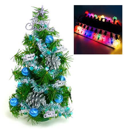 台灣製迷你1呎/1尺(30cm)裝飾聖誕樹 (藍銀色系)+20燈鑽石燈串(彩光)