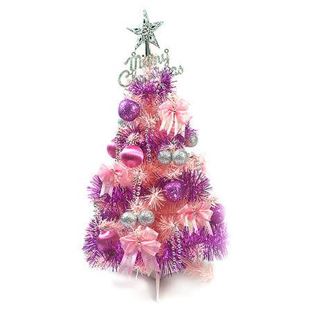 台灣製夢幻幸福2尺/2呎(60cm)經典粉紅聖誕樹(銀紫色系)