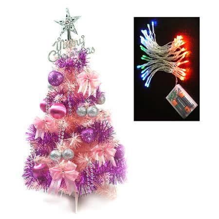 台灣製夢幻幸福2尺/2呎(60cm)經典粉紅聖誕樹(銀紫色系)+LED50燈電池燈彩光