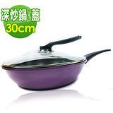 韓國RoyalStar-鑽石級30cm深炒鍋(紫)+30cm鍋蓋(015+009)