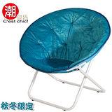 【C'est Chic 】秋冬限定華麗版折疊星球椅(專利)-愛戀藍寶石