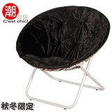 【C'est Chic 】秋冬限定華麗版折疊星球椅(專利)-愛戀黑啤酒