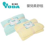 YODA 嬰兒輕柔柔舒毯-優惠超值組(大) +(小) 粉綠色/鵝黃色