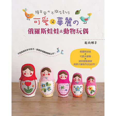 可愛又華麗的俄羅斯娃娃&動物玩偶:繪本風の不織布創作