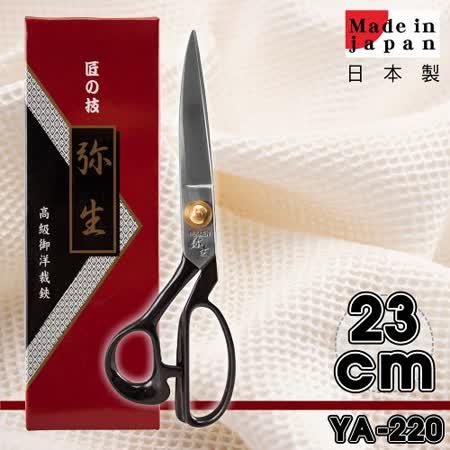 【日本原裝】日本彌生裁縫布樣剪刀-23cm(YA-220)