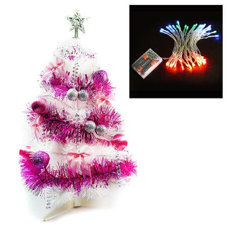 台灣製2呎(60cm)特級白色松針葉聖誕樹(粉紫色系配件)+50燈LED電池燈(四彩光)(本島免運費)