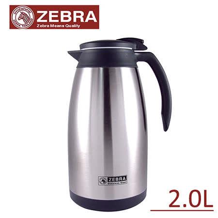 【Zebra 斑馬】不鏽鋼真空保溫壺 2.0L