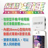 人因 行動K歌王 KB001W 手機/平板/車用KTV歡唱伴侶