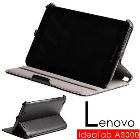 聯想 Lenovo IdeaTab A3000 專用頂級薄型平板電腦皮套