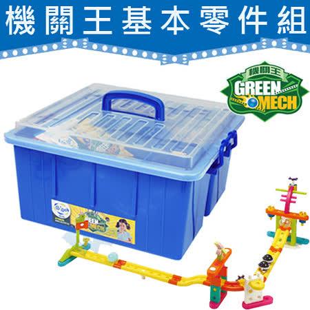 【GIGO智高】機關王基本零件組(收藏箱裝)#T082R