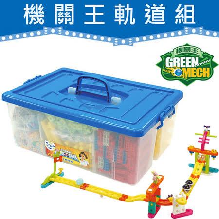 【GIGO智高】機關王軌道組986件(收藏箱裝)#T130