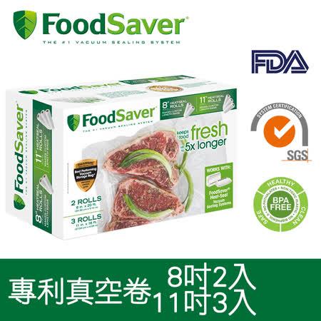 FoodSaver真空卷5入裝(8吋*2、11吋*3)