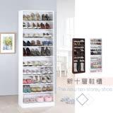 【奧克蘭】新十層開放鞋櫃(三色)