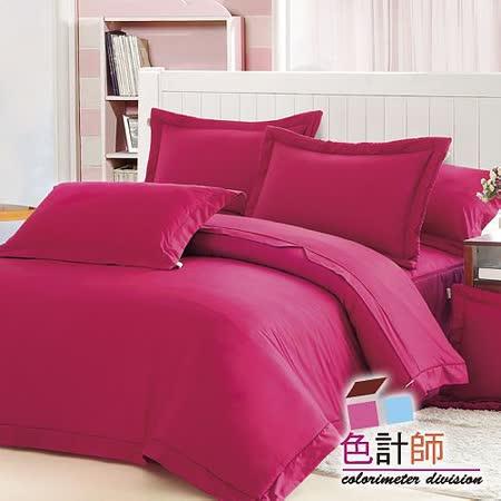 【色計師-甜蜜紅】雙人八件式精梳棉床罩組