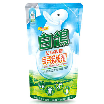 白鴿貼心衣物手洗洗衣精補充包800g