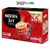 《雀巢》咖啡三合一香滑原味盒裝15g*65
