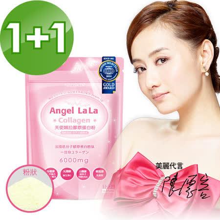 【Angel's LaLa】陳德容推薦天使膠原蛋白粉(買1送1)